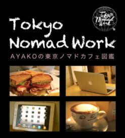 tokyo_nomad_work